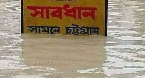 বৃষ্টি হলেই ডুবছে চট্টগ্রাম তাহলে জলাবদ্ধতাই কী নগরবাসীর নিয়তি : নাসিরুদ্দিন চৌধুরী