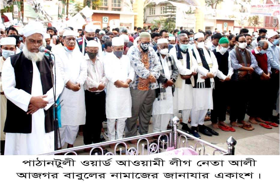 পাঠানটুলী ওয়ার্ড আওয়ামী লীগ নেতা আলী  আজগর বাবুলের নামাজের জানাযা অনুষ্ঠিত